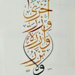 Calligraphy of a line found in four different chapters of the Quran