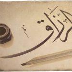 "Calligraphy of ""ar-Razzaq"""