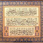 Chaper 103 of the Quran