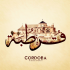 """Qurtubah"" (Cordoba) calligraphy"