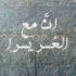 Quran 94:6 – Surat ash-Sharh