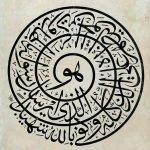 The Quran, verse 48:28