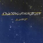 The Quran, verse 76:26