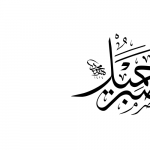 Quran calligraphy (12:18 and 12:83)