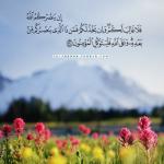 Quran 3:160 – Family of Imran
