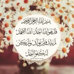 Sincerity – Chapter 112 of the Quran