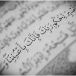 Be Patient for the Decision of Your Lord (Quran 52:48 – Surat at-Tur)
