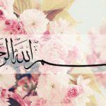 Arabic calligraphy – Bismillah in thuluth script