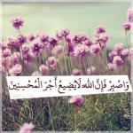 And Endure Patiently (Quran 11:115 – Surat Hud)