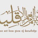 Arabic calligraphy – Quran 17:85 – The Night Journey