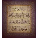 Arabic calligraphy – 68:51-52 – The Pen