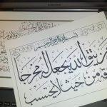 The Quran, verses 65:2-3