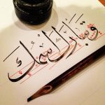 Arabic calligraphy - Blessed be Allah