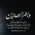 Arabic calligraphy – Quran 2:155-157
