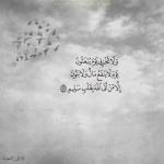 Arabic calligraphy - Quran 26:87-89 - Poets