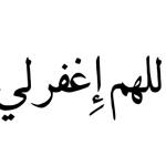 Arabic typography – Prayer for forgiveness