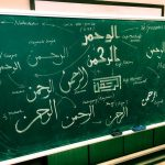 Calligraphy of al-Rahman in various scripts