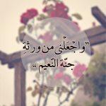 Prophet Ibrahim's prayer in the Quran, verse 26:85