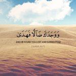 Quran 93:7 - Surat ad-Dhuha