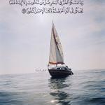 Surat al-Isra - 17:67