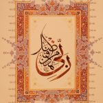 Quran calligraphy – Prophet Sulaiman (Solomon) quote