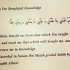 Prayer for beneficial knowledge