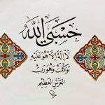 Calligraphy of the last verse of Surat at-Tawbah