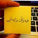 Quran 11:88 - Surat Hud