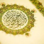 Quran 15:9 calligraphy