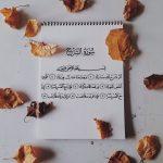 Quran calligraphy – 94:1-8