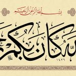 Quran calligraphy - 4:29