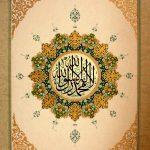Testimony of Faith in Tezhib Decoration