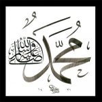 Prophet Muhammad's Name Calligraphy