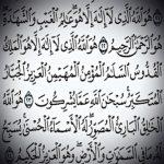 16 Names of Allah in Three Verses (Quran 59:22-24; Surat al-Hashr)